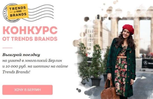 poezdka-v-berlin-za-shopping-na-trends-brands