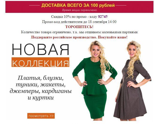 100 Платьев Доставка