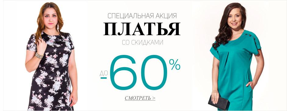 dvojnaya-vygoda-v-lacy-60-na-platya-dostavka-100-rublej1