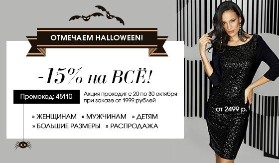 Отмечаем Halloween с OTTO! -15% на ВСЁ с 20 по 30 октября!
