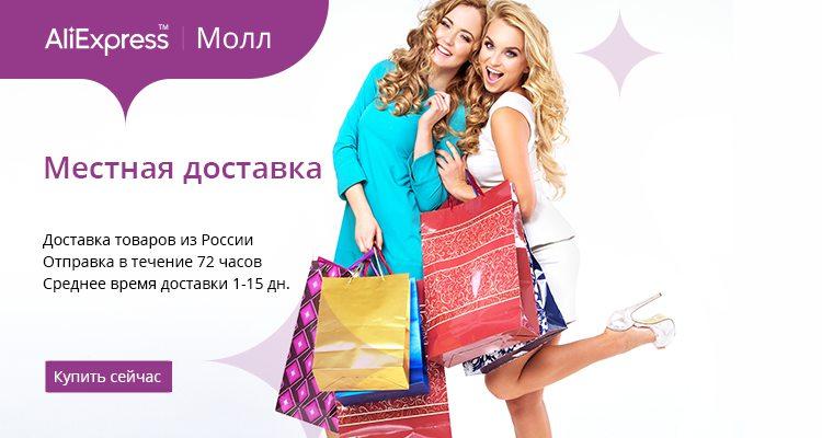 Российские продавцы идут на Алиэкспресс