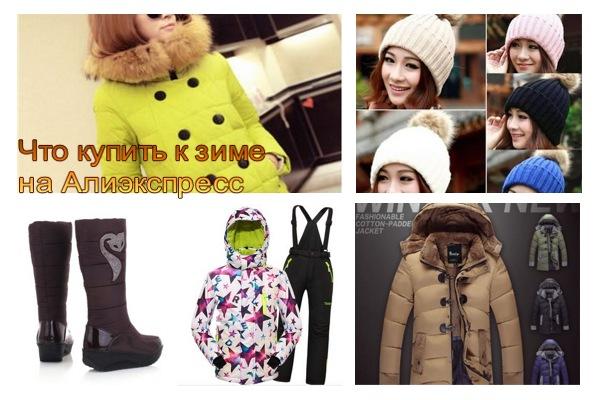 10-tovarov-k-zime-kotorye-mozhno-kupit-na-aliekspress-pryamo-sejchas16