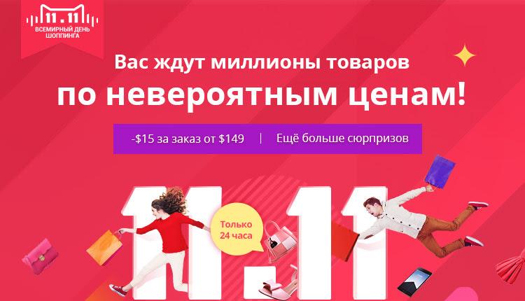 Распродажа на Алиэкспресс 11.11