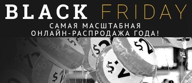 segodnya-black-friday-chernaya-pyatnica-rasprodazh