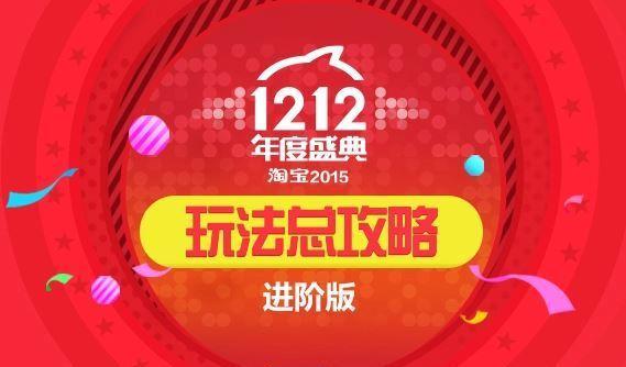 12.12 — Распродажа на Таобао