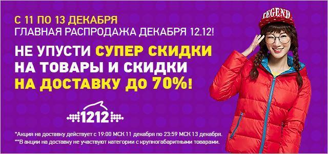 12-12-rasprodazha-na-taobao1