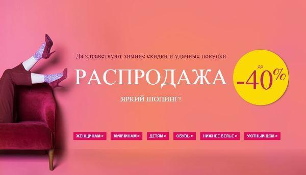 33-krutyx-tovara-s-rasprodazhi-la-redut