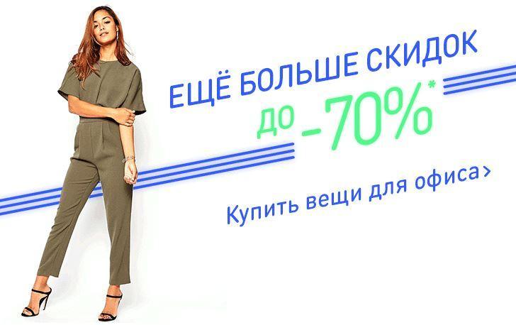 odevaemsya-v-ofis-s-asos-so-skidkami