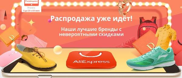 Распродажа на Алиэкспресс 28-31 марта