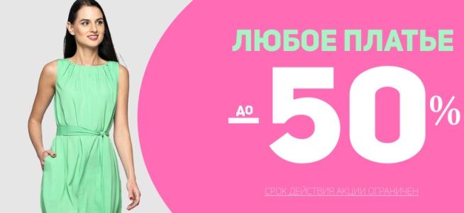 platya-v-lejsi-so-skidkoj-do-50