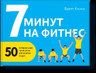 Книги о спорте и здоровом образе жизни, издательство МИФ
