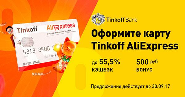 Кэшбэк на Алиэкспресс до 55% с картой Тинькофф