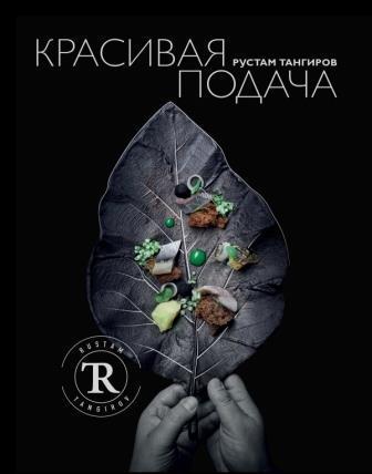 Невероятная кулинарная книга Рустама Тагирова «Красивая подача»