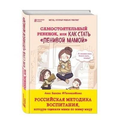 Книга «Самостоятельный ребенок, или как стать «ленивой мамой»