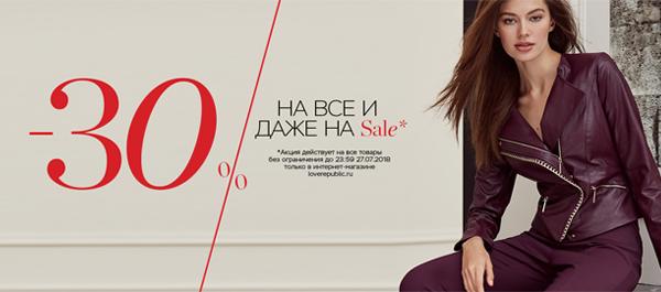 Sale до -70% в LOVE REPUBLIC