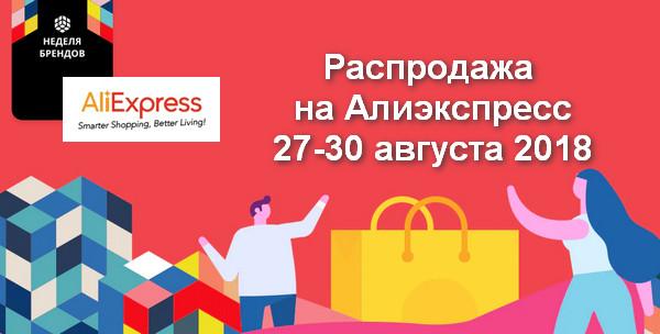 Распродажа на Алиэкспресс 27-30 августа 2018