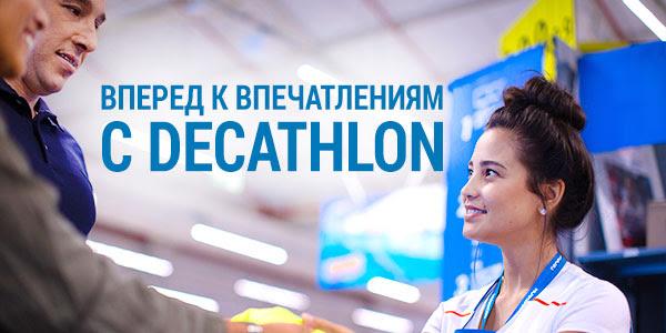 Новая программа лояльности от Декатлон