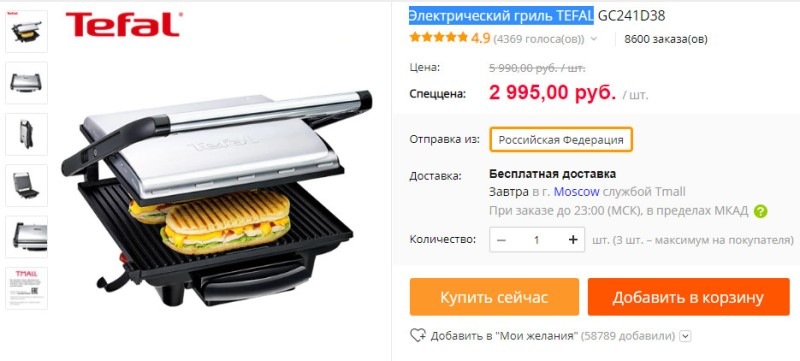 Электрический гриль TEFAL c Tmall Aliexpress за 2995 RUB