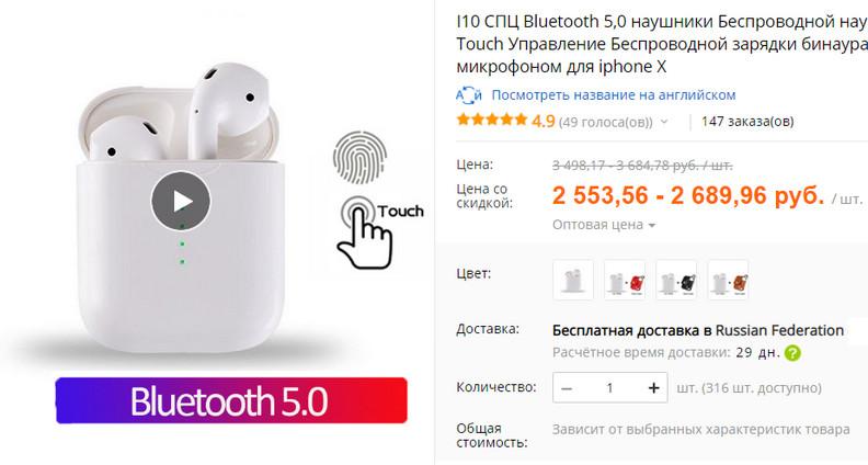 Беспроводные наушники для для iphone X на Алиэкспресс за 2555 RUB