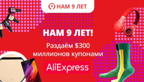 Распродажа Алиэкспресс. 28 марта 2019